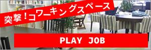PLAY JOB
