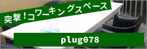 plug078