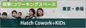 Hatch Cowork+KIDs