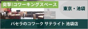 パセラのコワーク サテライト 池袋店
