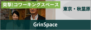 GrinSpace