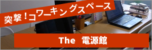 The 電源館