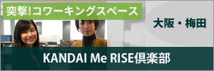 KANDAI Me RISE倶楽部