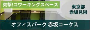 オフィスパーク 赤坂コークス