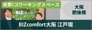 BIZcomfort大阪 江戸堀