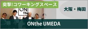 ONthe UMEDA