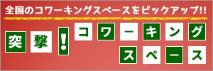 突撃!コワーキングスペース