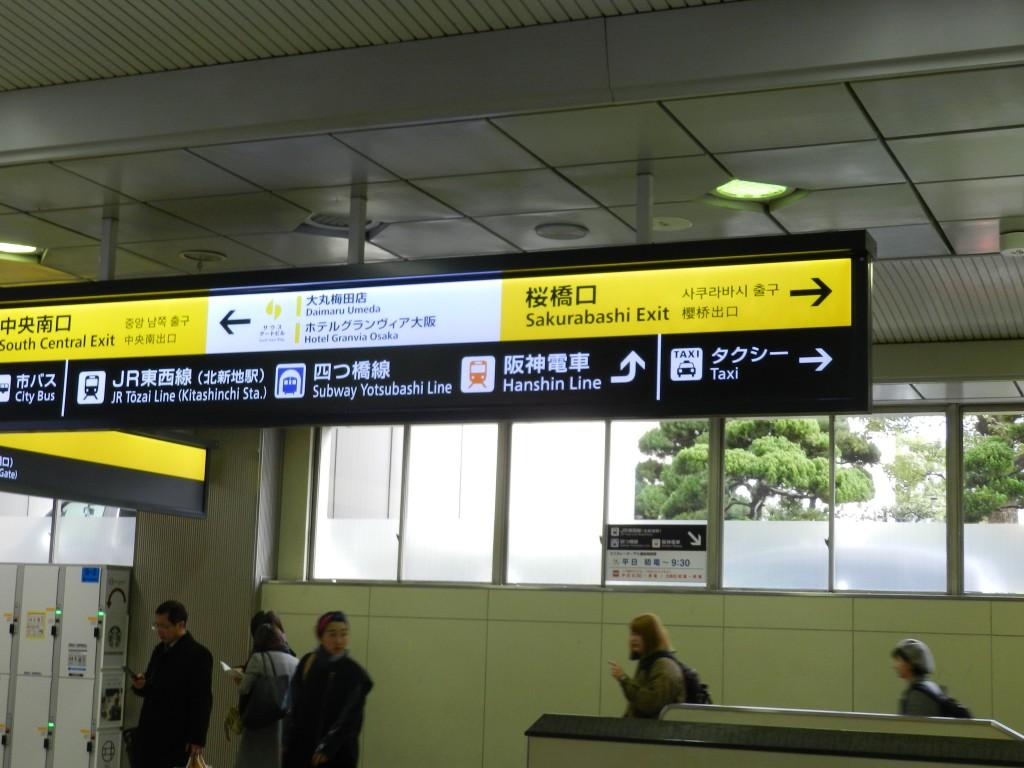 JR桜橋口