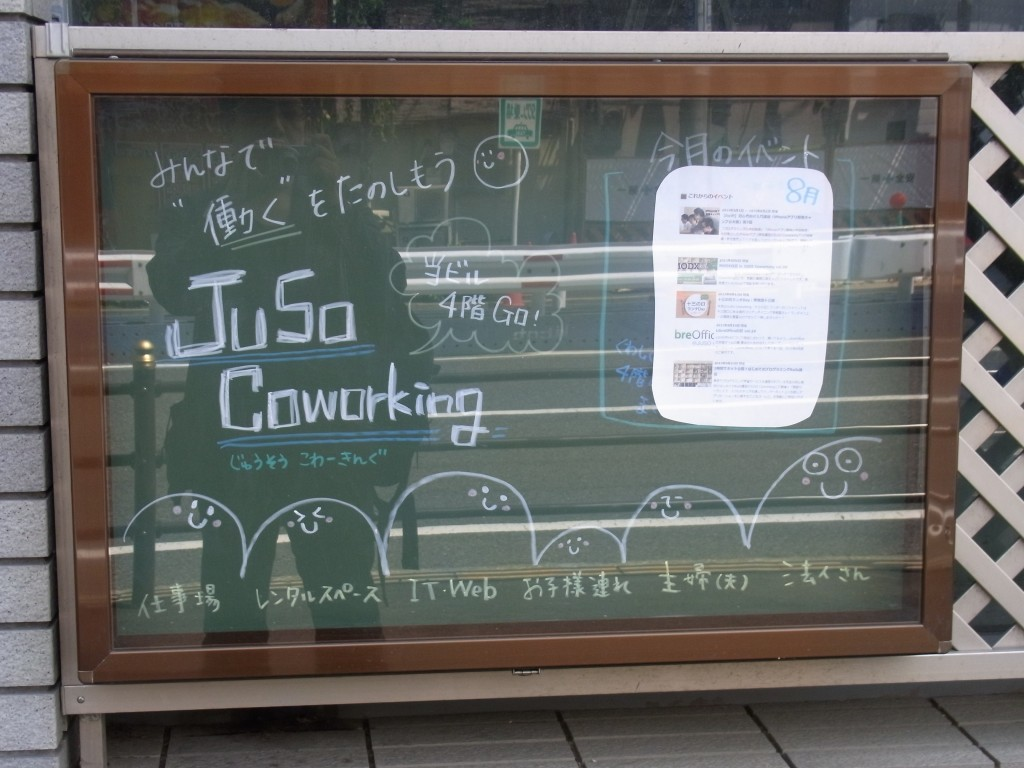 JUSO Coworkingのある水交ビル入口掲示板