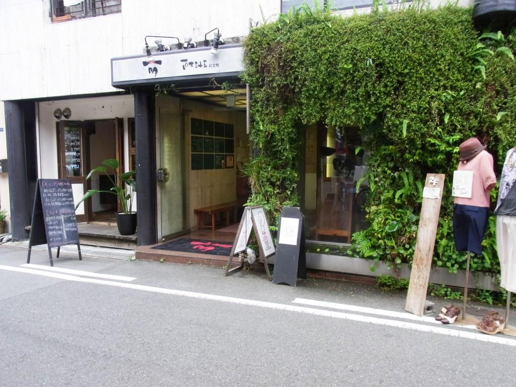 「萌」の入り口と往来の看板