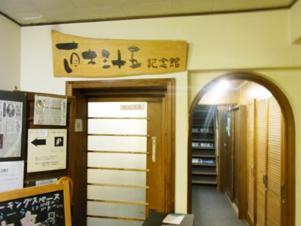 直木三十五記念館