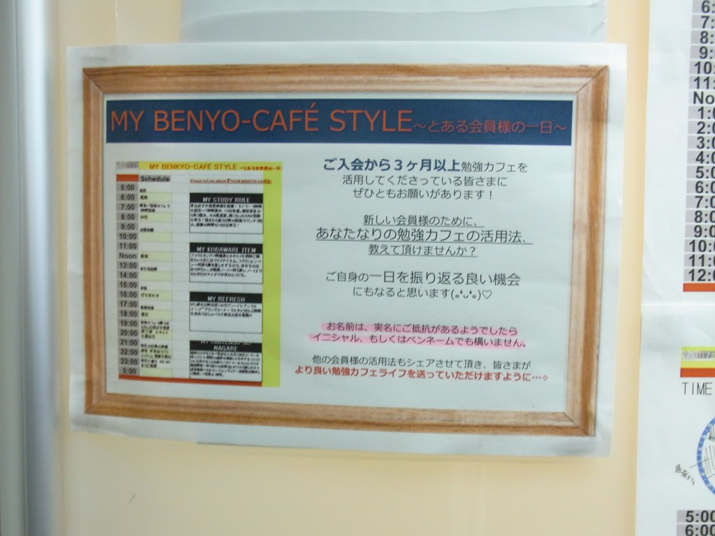 MY BENKYO CAFE STYLE の説明