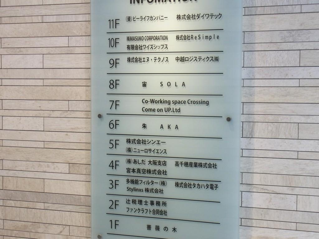 新大阪エクセルビルのサインボード