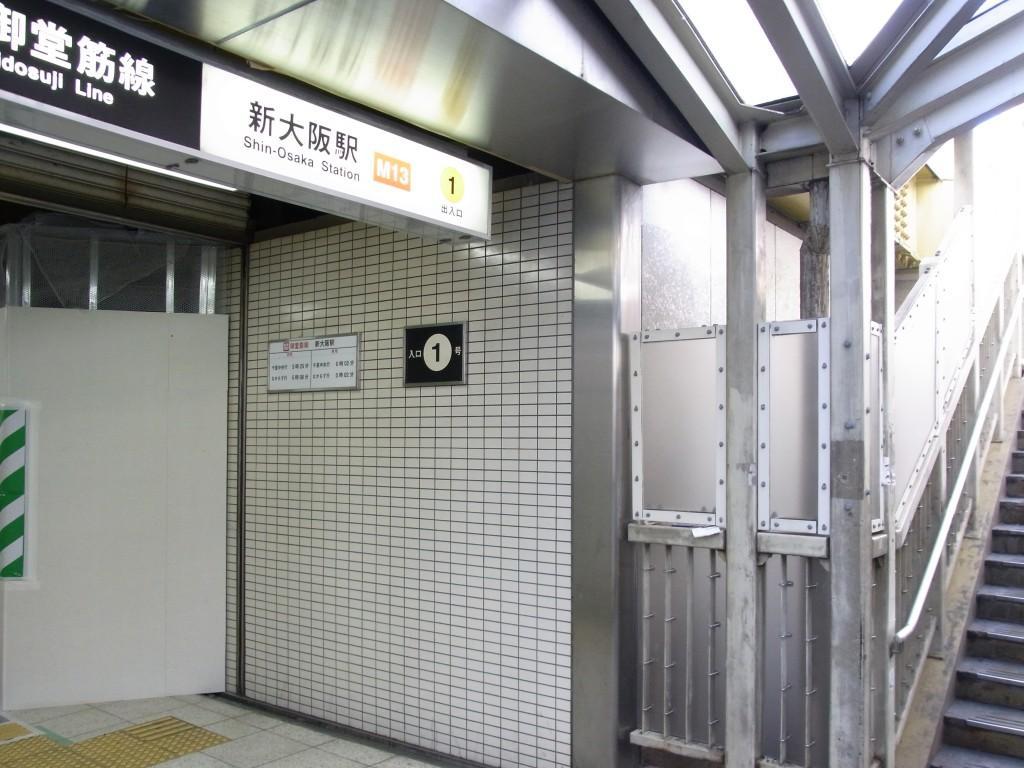 新大阪1番出口