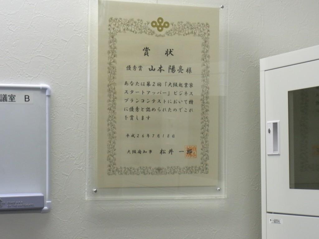 大阪府企業家スタートアッパー表彰状