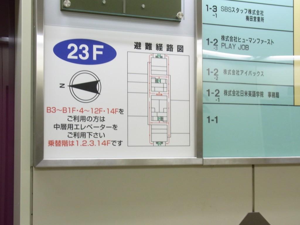 大阪駅前第4ビルの23Fにあるエレベータの案内