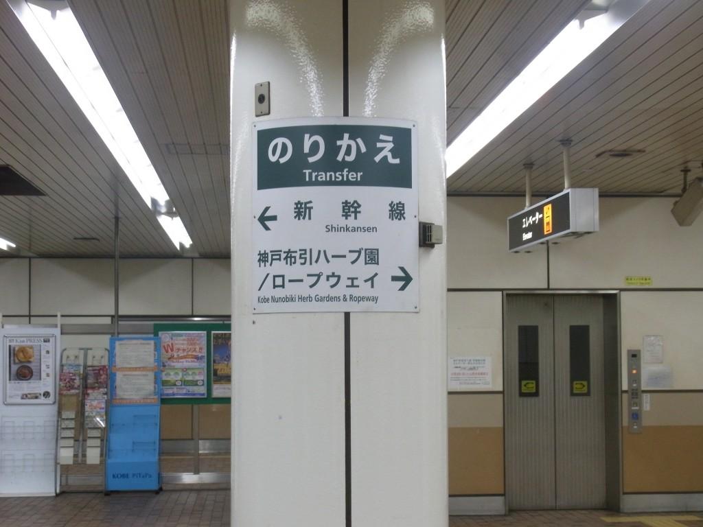 plug078へのアクセス 新神戸駅の改札階
