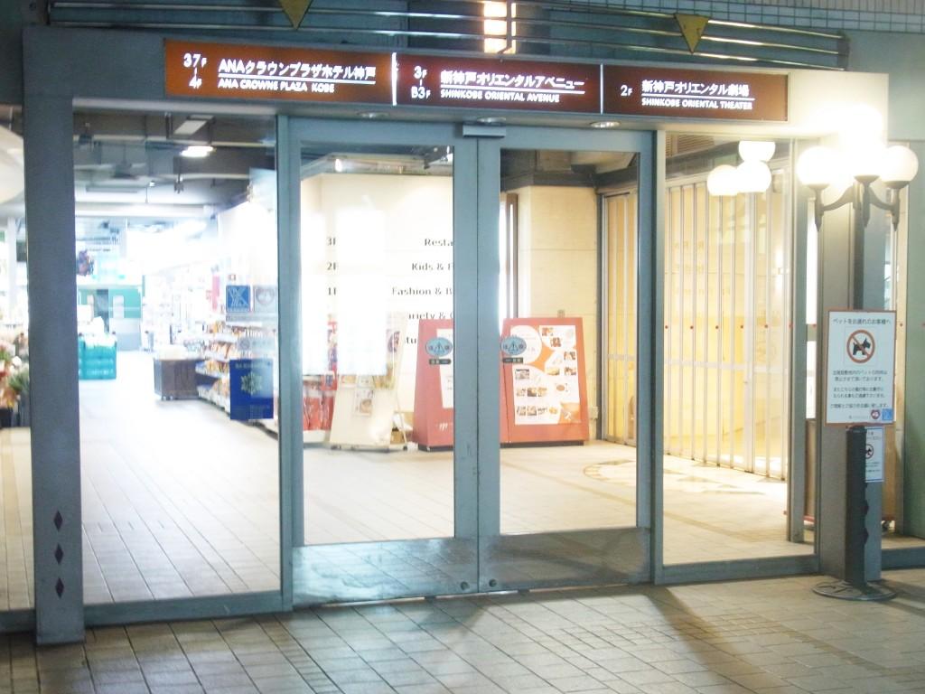 plug078へのアクセス 新神戸オリエンタルアベニューの入口