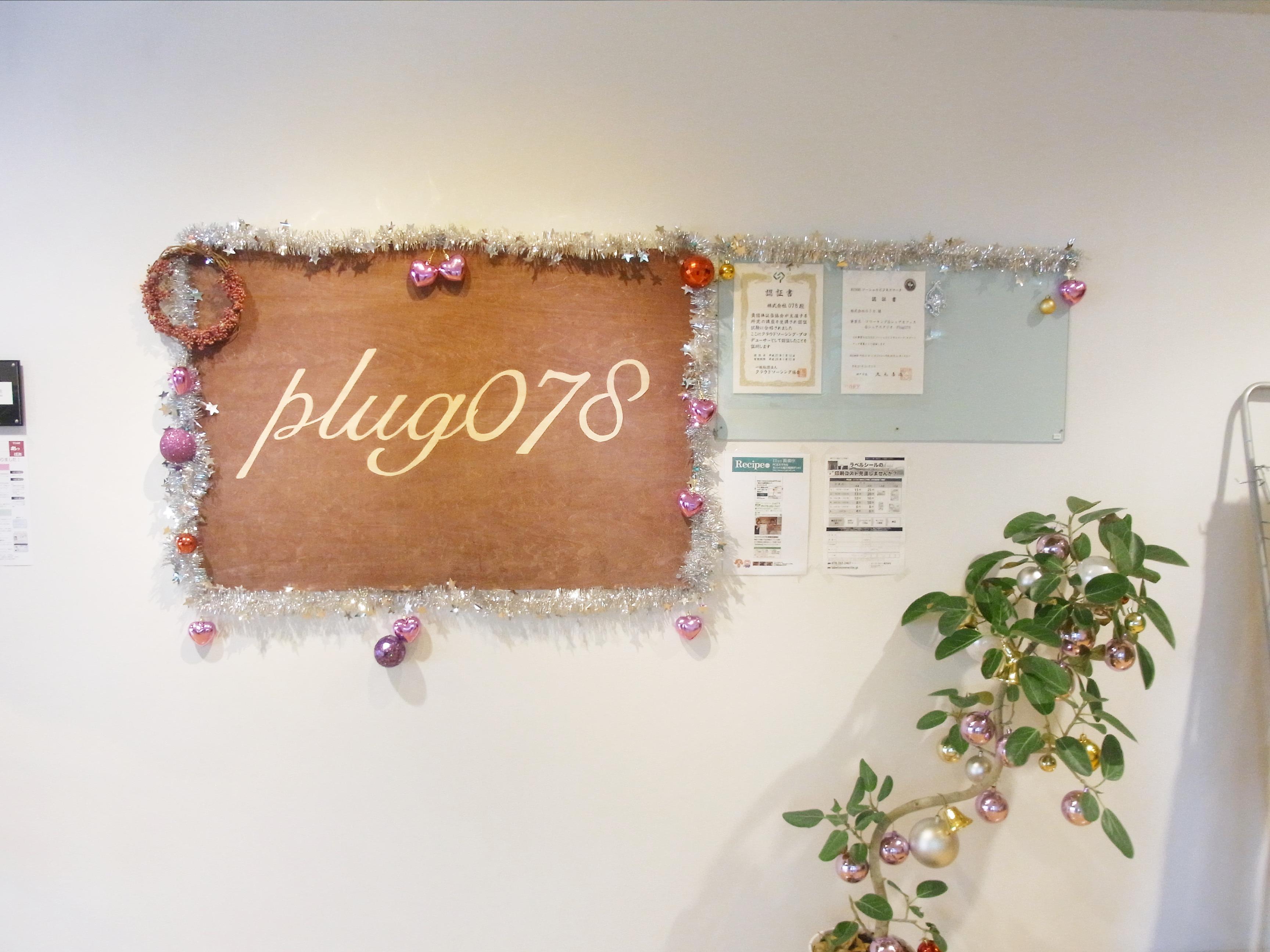 新神戸駅近くのコワーキングスペースplug078とビジコン078[突撃取材][第11回]