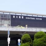 新大阪ホーム