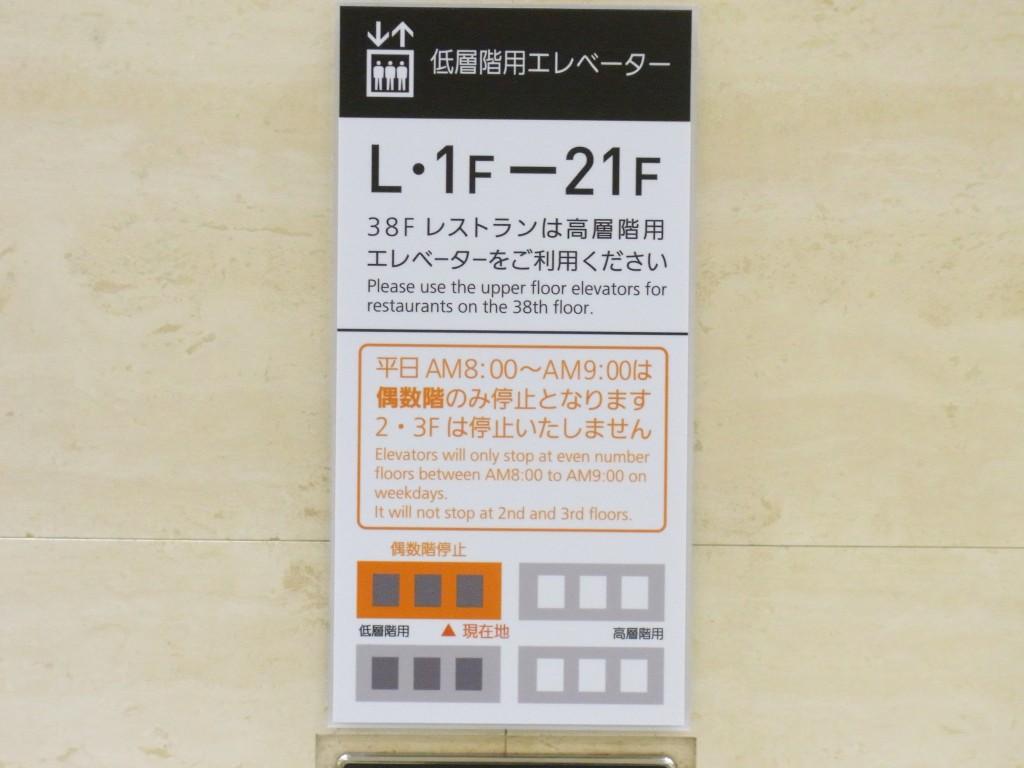 MID Towerの低層階用エレベーター