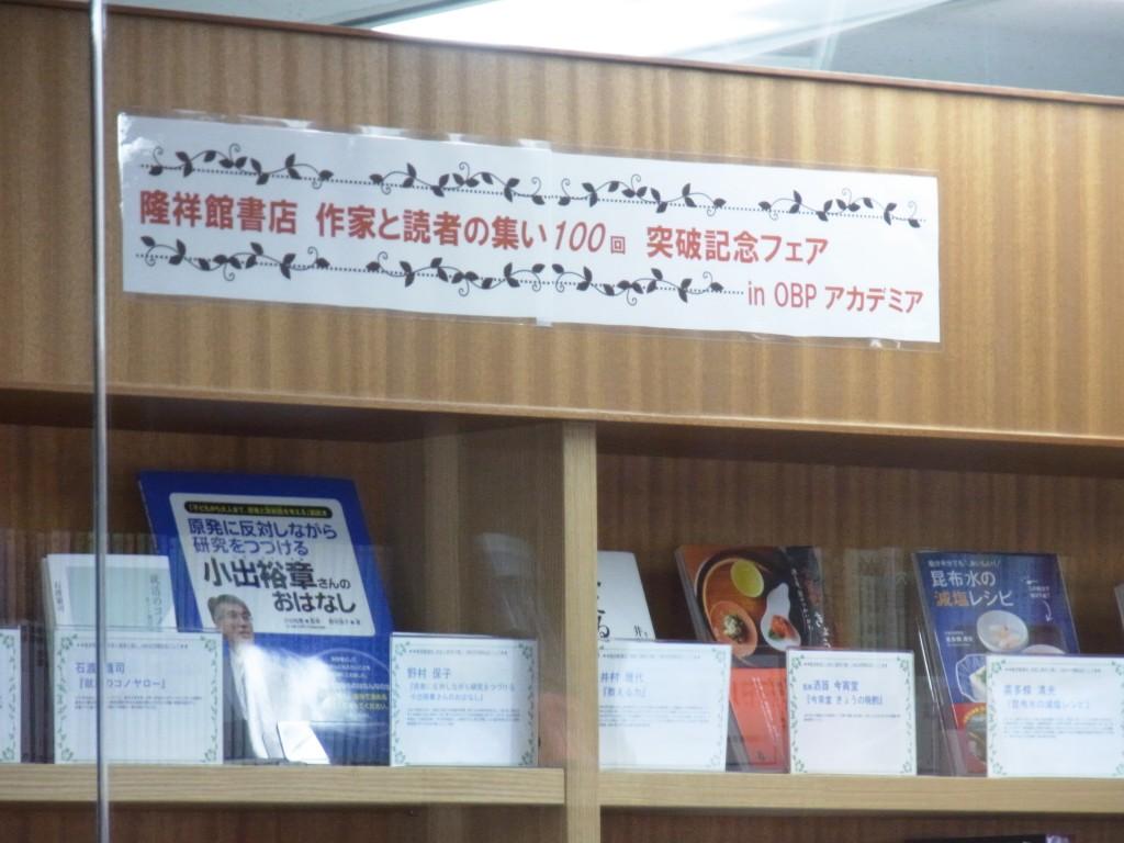 隆祥館書店の紹介