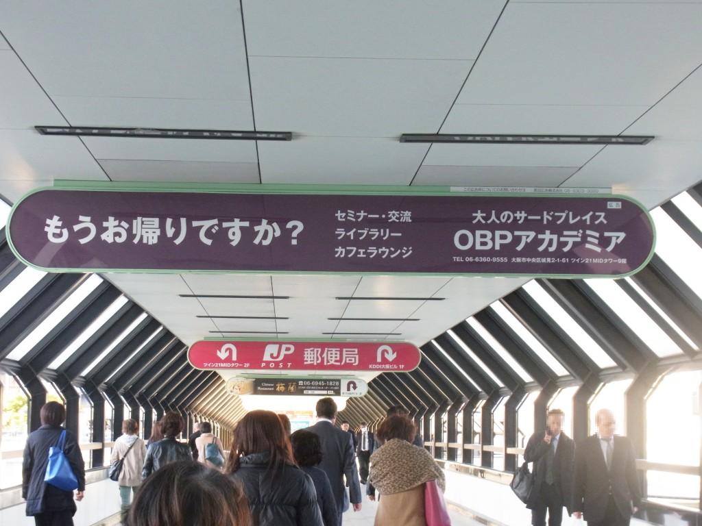 大阪城京橋プロムナードのOBPアカデミアの看板