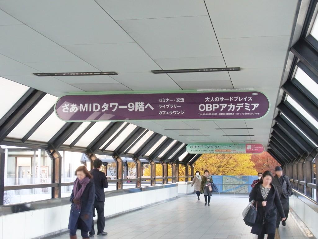 大阪城京橋プロムナードに看板が出ています。