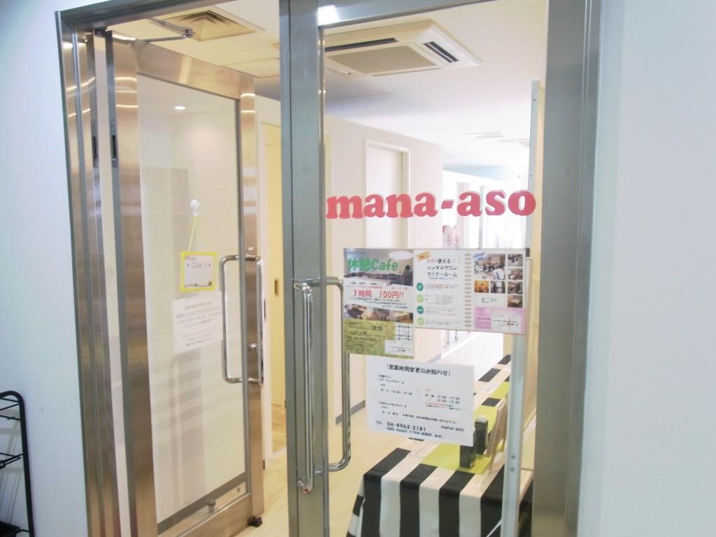 mana-asoの入口