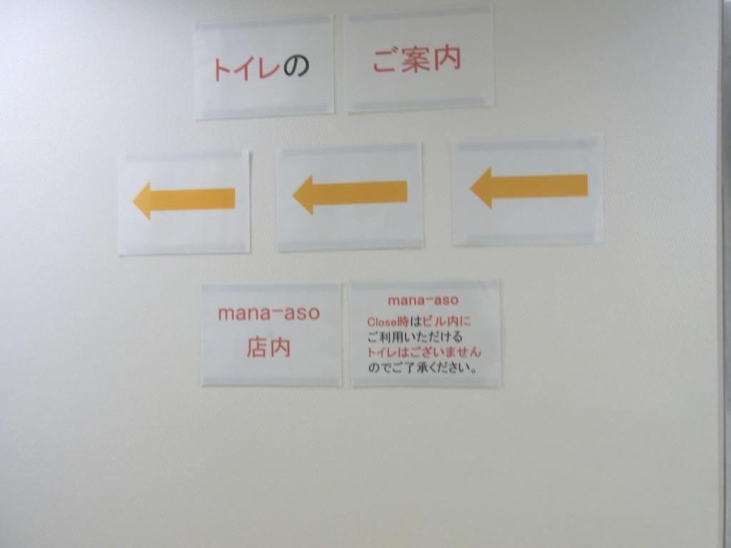 エレベーター降りて左手がmanaaso
