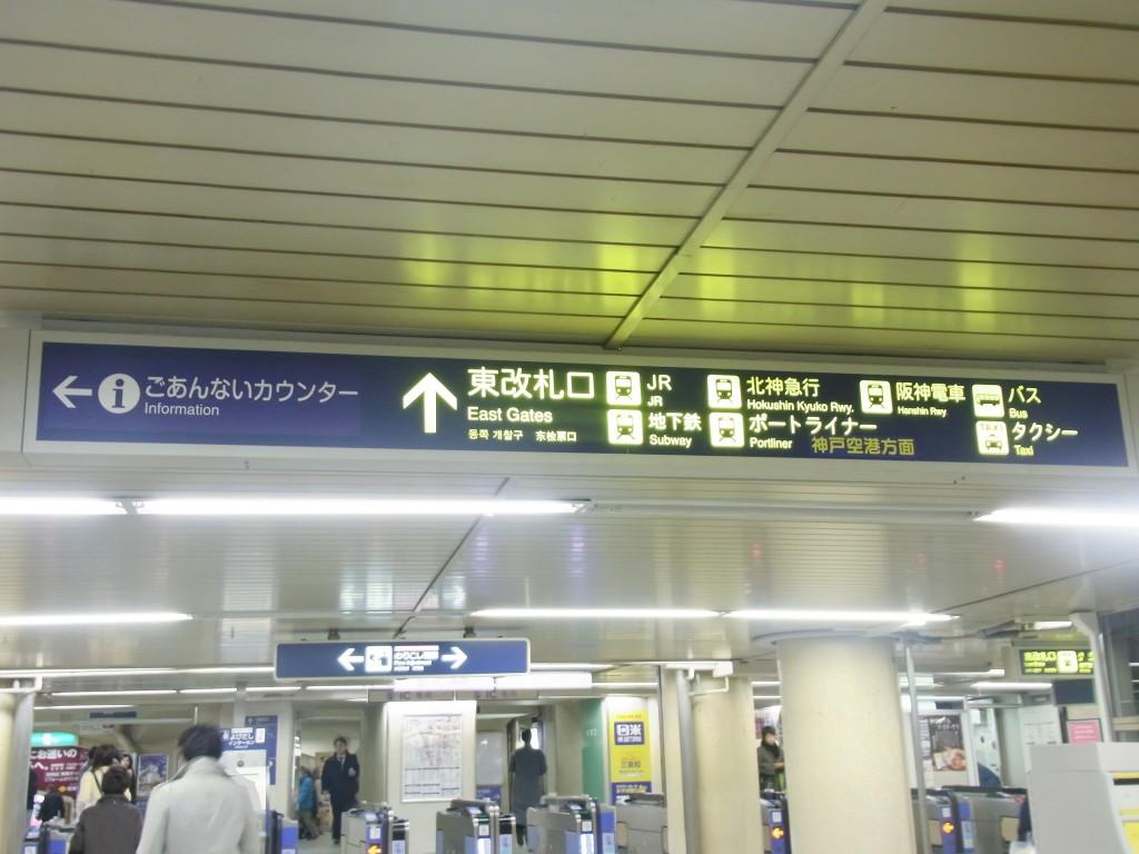 阪急三宮東改札口