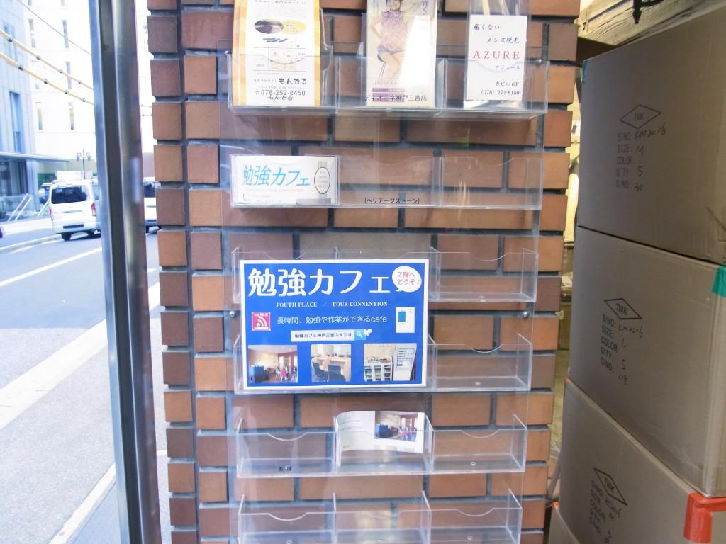 入口の勉強カフェの看板