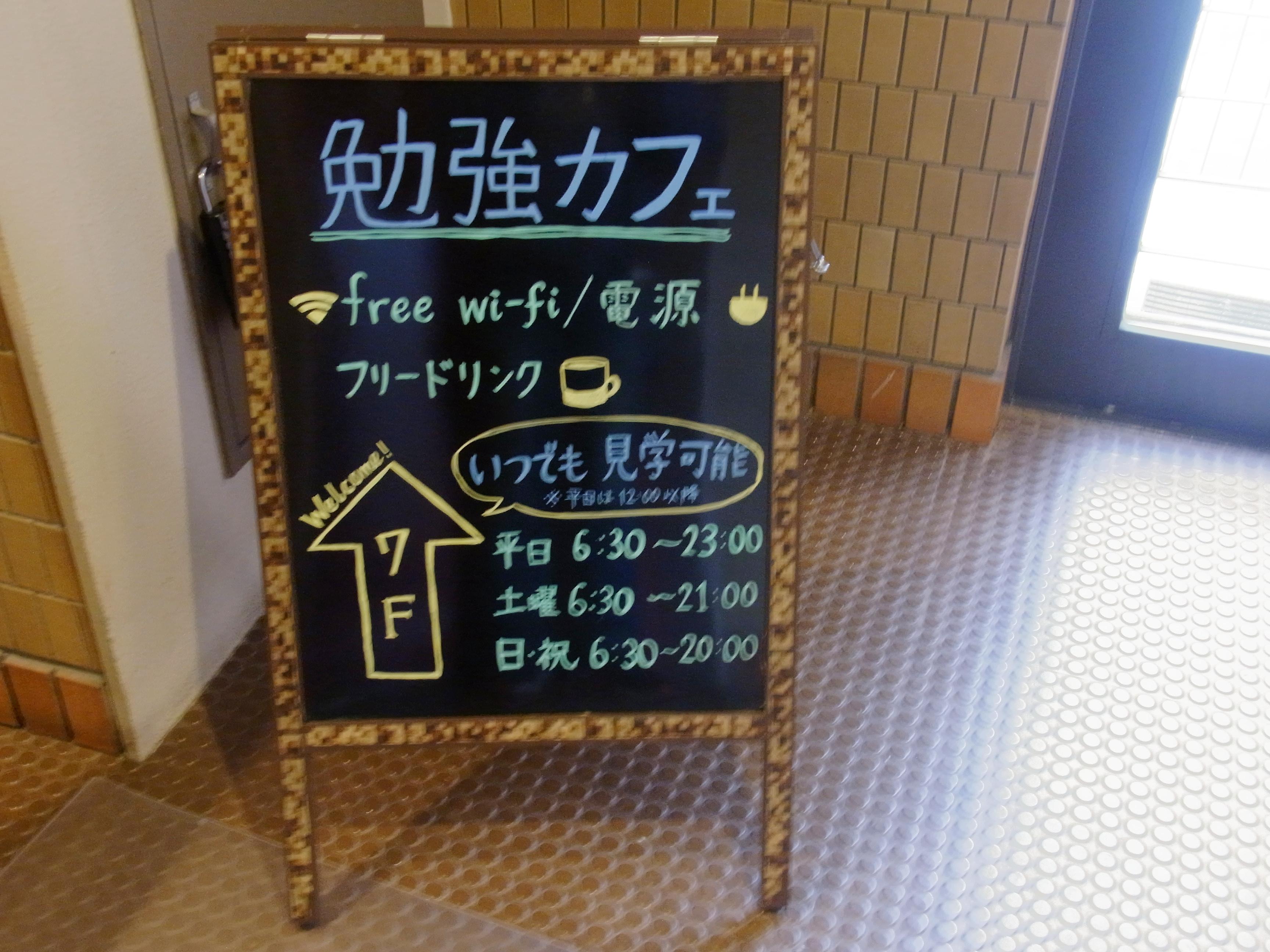 勉強に集中できる勉強カフェ神戸三宮スタジオ[突撃コワーキング取材][第14回]