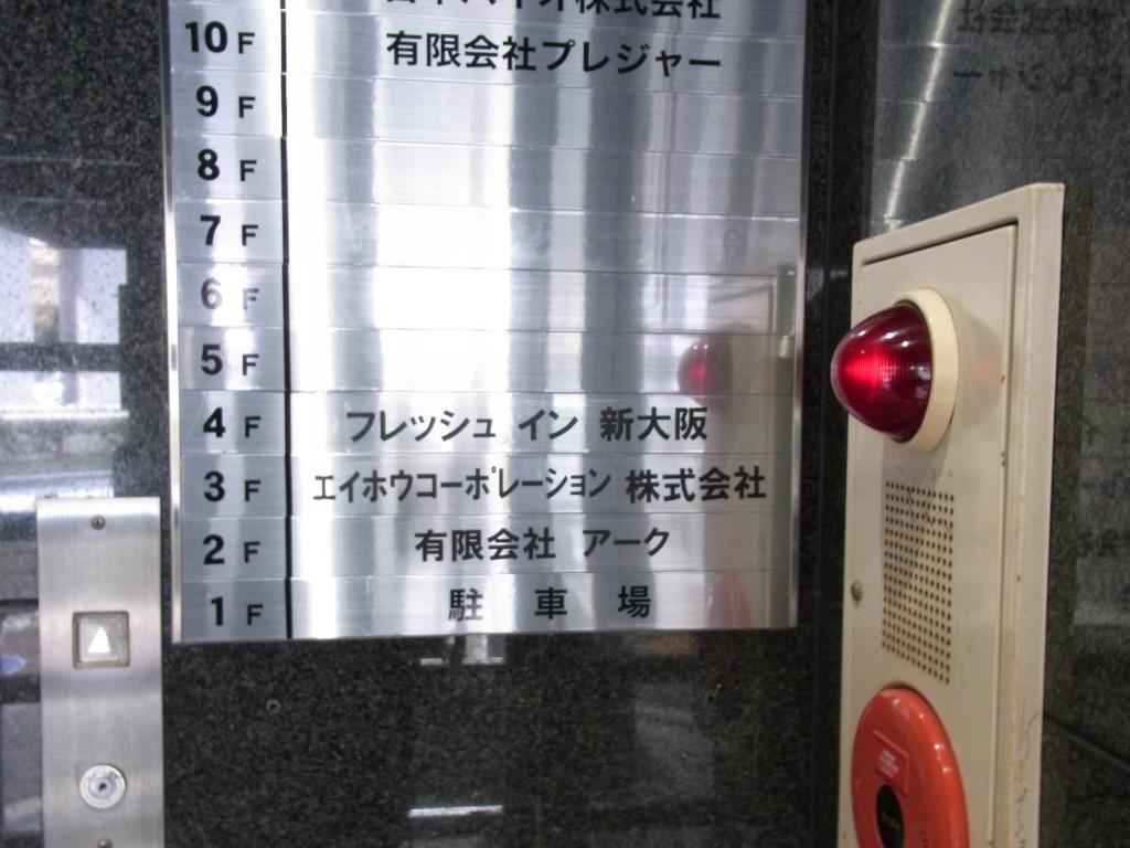 フレッシュイン新大阪のサインボード