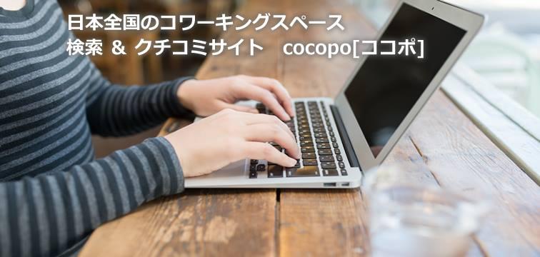 コワーキングスペースの検索サイトcocopoのイメージ