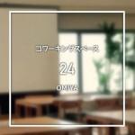 コワーキングスペース24大宮