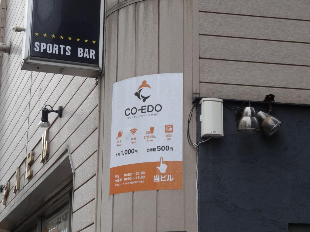 「コワーキングスペース茅場町 Co-Edo」