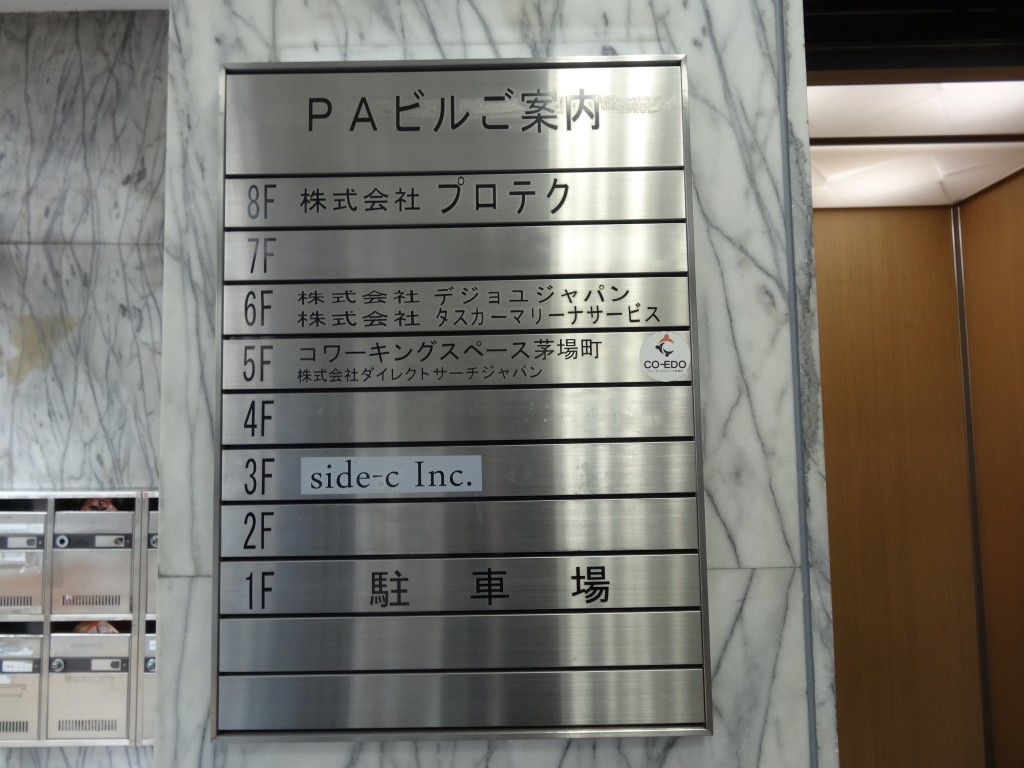 「コワーキングスペース茅場町 Co-Edo」エレベーター