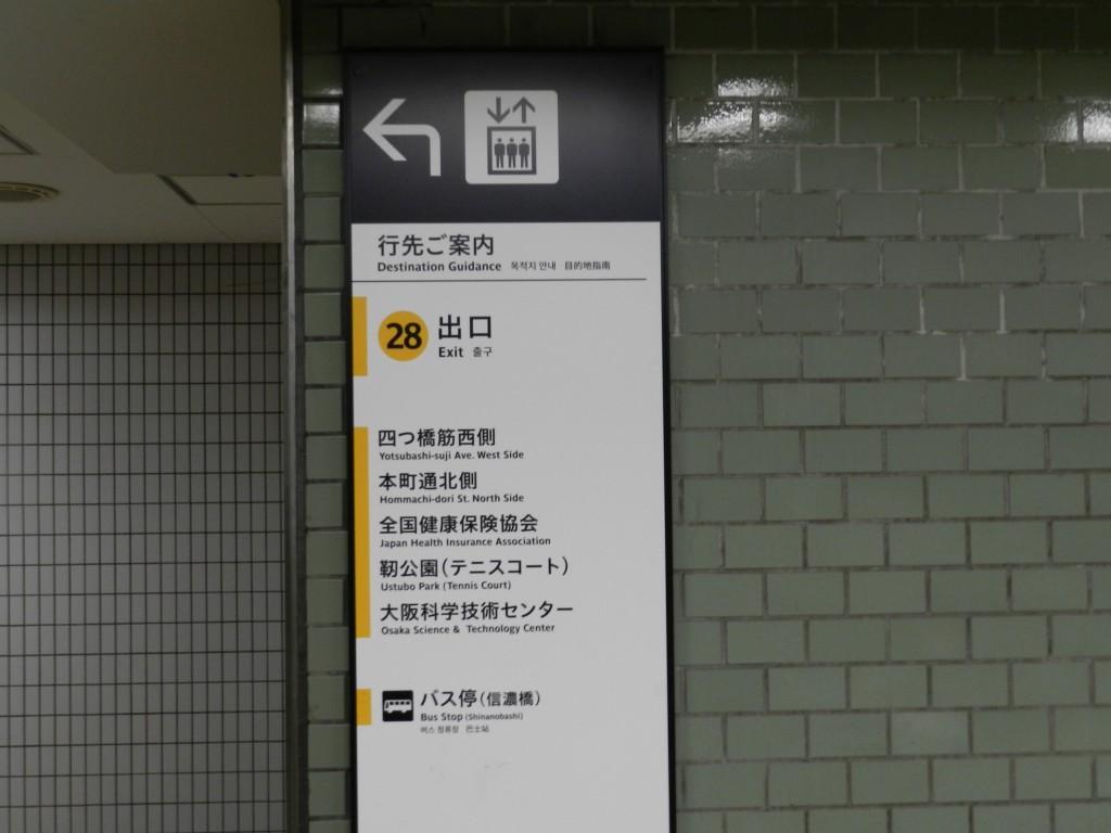 大阪本町駅28番出口