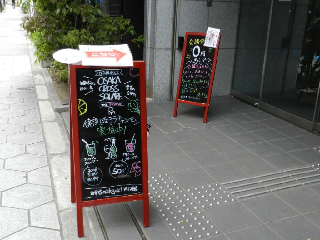 大阪クロススクエアのA看板