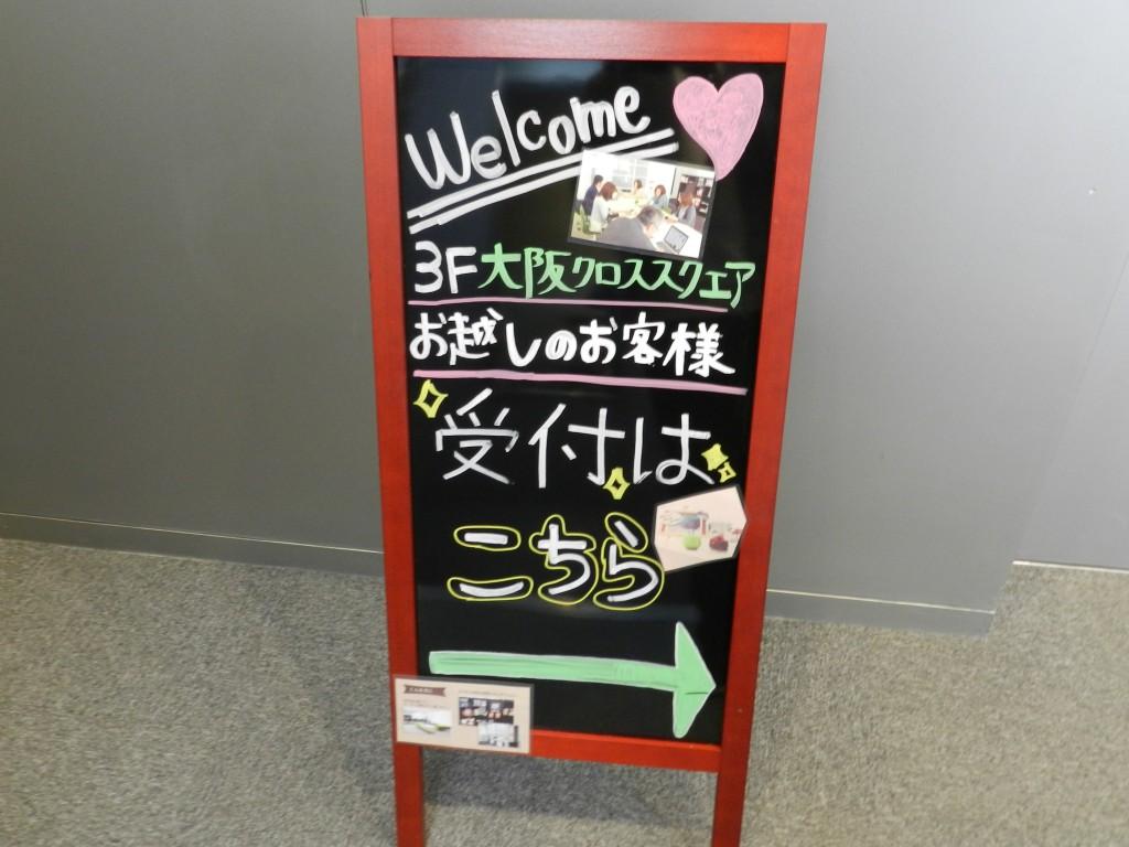 2Fの通路にある大阪クロススクエアの案内看板