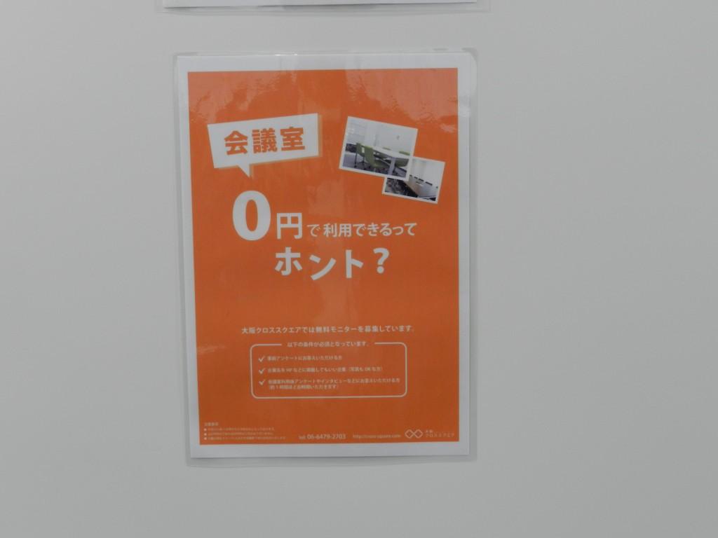 モニター利用で0円