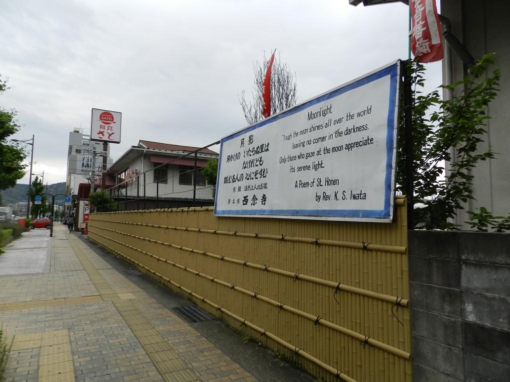 浄土宗西念寺の看板