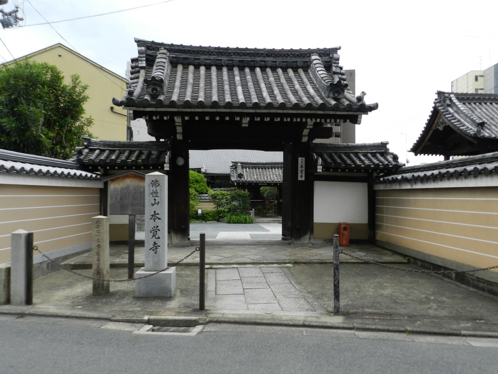 浄土宗本覚寺の山門