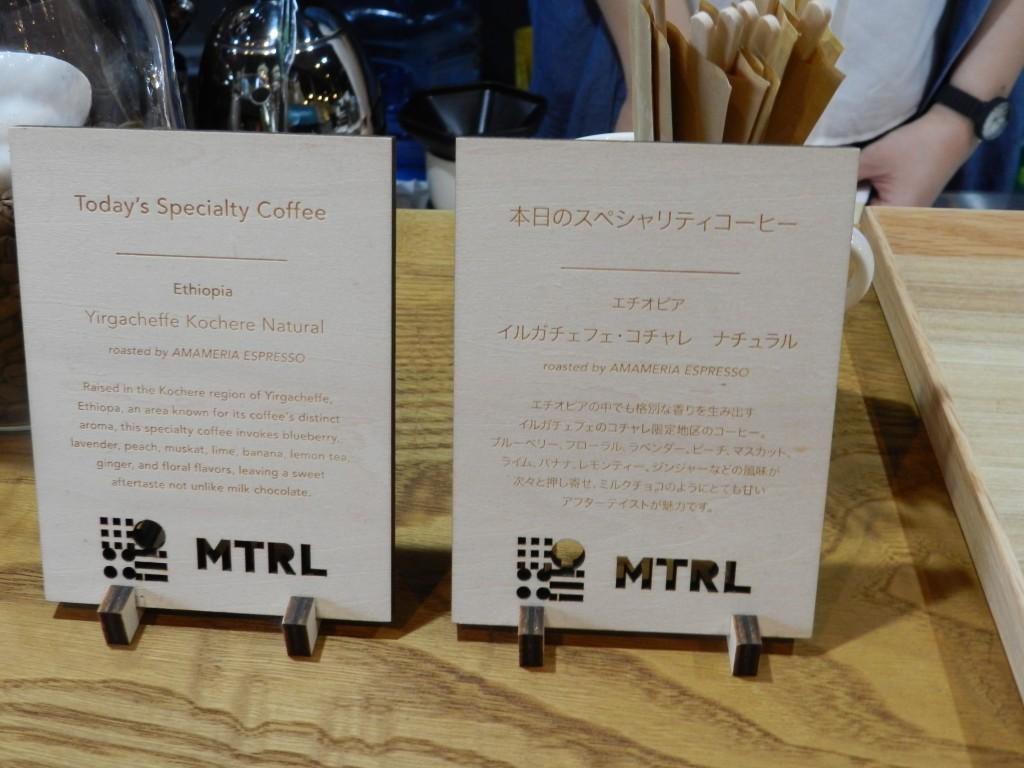 MTRL KYOTOのこだわりのコーヒー