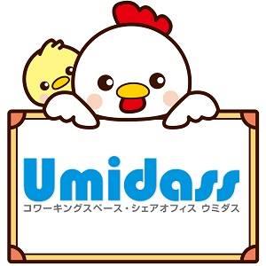 コワーキングスペース・シェアオフィス Umidass