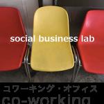 ソーシャル・ビジネス・ラボⅡ(SBLⅡ)