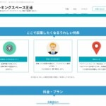 Spot Office Shibaura(コワーキングスペース芝浦)