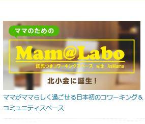 Mam@Labo 北小金店