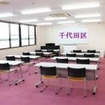千代田区週末ドロップインOK&会議室有